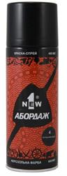 1 NEW AB-004