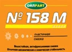 Oilright 6283